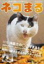 ネコまる 2019 冬春号(Vol.37) (タツミムック)