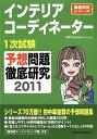 インテリアコーディネーター1次試験 予想問題徹底研究 (2011)