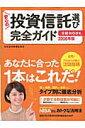 安心の投資信託選び完全ガイド(2016年版) (日経MOOK) [ 日本経済新聞出版社 ]