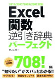 Excel関数逆引き辞典パーフェクト [ きたみあきこ ]