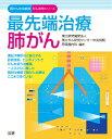 最先端治療 肺がん (国がん中央病院がん攻略シリーズ) [ 国立研究開発法人国立がん研究センター中央