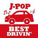 J-POP BEST DRIVIN Red [ (オムニバス) ]