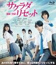 サクラダリセット 豪華版(前篇 後篇セット)【Blu-ray】 野村周平