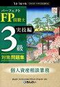 パーフェクトFP技能士3級対策問題集('13〜'14年版 実技編 個) [ きんざい ]