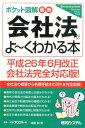 最新会社法がよ〜くわかる本 平成26年6月改正会社法完