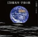 138億光年宇宙の旅 [ 渡部潤一 ]