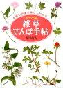 ポケット版 雑草さんぽ手帖 [ 亀田 龍吉 ]