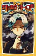 少年シャーロックホームズ(15歳の名探偵!!)