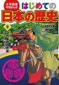 小学館版 学習まんが はじめての日本の歴史 9