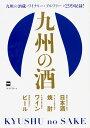 九州の酒 ウォーカームック (ウォーカームック)