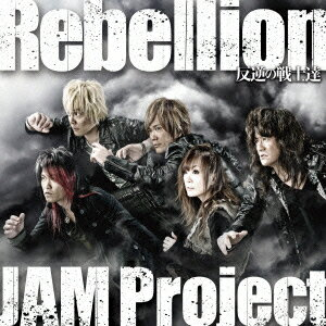 PS3&PS Vitaゲーム『第3次スーパーロボット大戦Z 時獄篇』OP&ED主題歌::Rebellion〜反逆の戦士達〜/PRAY FOR YOU [ JAM Project ]