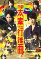 関西ジャニーズJr.の京都太秦行進曲!【Blu-ray】