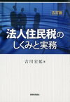 法人住民税のしくみと実務5訂版 [ 吉川宏延 ]