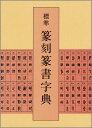 標準篆刻篆書字典 [ 牛窪梧十 ]