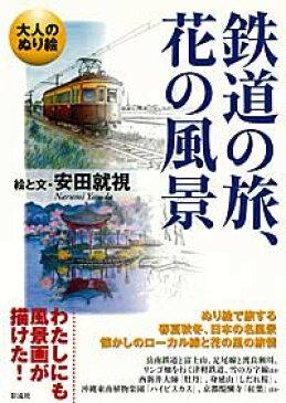鉄道の旅、花の風景 大人のぬり絵 [ 安田就視 ]