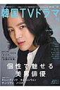 もっと知りたい!韓国TVドラマ(vol.73) チャン・グンソク「テバク」、「太陽の末裔」「華政」「ああ、私 (Mediaboy mook)