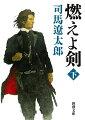 燃えよ剣(下巻)改版