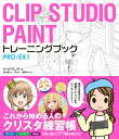 CLIP STUDIO PAINTトレーニングブック PRO/EX対応 サイドランチ
