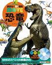 DVD付 恐竜 (講談社の動く図鑑MOVE) [ 小林快次 ]