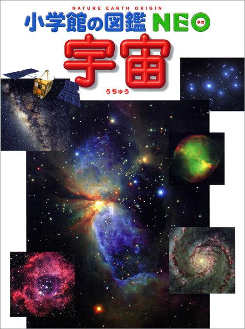宇宙 [ 池内了 ]...:book:11275050
