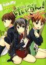 けいおん!highschool (まんがタイムKRコミックス...
