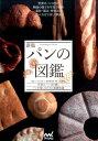 パンの図鑑新版 [ 井上好文 ]