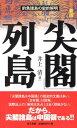 「尖閣」列島新版 [ 井上清(歴史学) ]