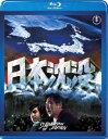 日本沈没【Blu-rayDisc Video】 [ 小林桂樹 ]