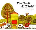 ロージーのおさんぽ ハッチンスの絵本 (新訳えほん) パット ハッチンス