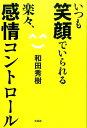 いつも笑顔でいられる楽々、感情コントロール [ 和田秀樹(心...