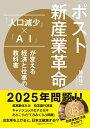 ポスト新産業革命 「人口減少」×「AI」が変える経済と仕事の...