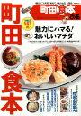 町田食本ぴあ 1冊まるごと町田!地元で人気のお店、大集合! (ぴあmook)