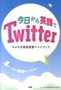 【送料無料】今日から英語でTwitter [ ツイッターを英語で楽しむ会 ]
