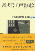 松本清張全集(59)