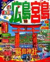 まっぷる広島・宮島('18) 尾道・呉・しまなみ海道 (まっぷるマガジン)