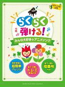【予約】ピアノソロ 入門 らくらく弾ける!みんな大好き☆アニメソング