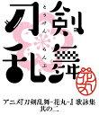 アニメ『刀剣乱舞ー花丸ー』歌詠集 其の二 (通常盤) [ (アニメーション) ]