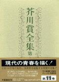 芥川賞全集(第11巻)