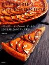 パティスリーオ・グルニエ・ドールの12の生地と26のフランス菓子 [ 西原金蔵 ]