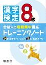 漢字検定トレーニングノート 8級 合格への短期集中講座 絶対合格プロジェクト