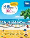 沖縄でしたい100のこと したいこと見つかる!南国旅のスタイルガイド (JTBのmook)