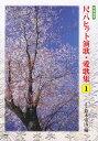尺八ヒット演歌・愛歌集(1) [ 鈴木帝山 ]