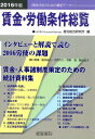 賃金・労働条件総覧(2016年版) [ 産労総合研究所 ]