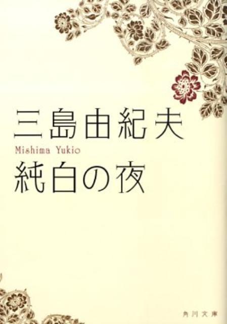 純白の夜〔平成21年〕改 (角川文庫) [ 三島...の商品画像