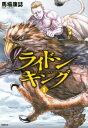 ライドンキング(1) (シリウスKC) [ 馬場 康誌 ]