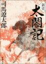 新史太閤記(上巻)改版 [ 司馬遼太郎 ]