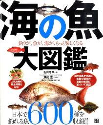海の魚大図鑑 釣りが、魚が、海が、もっと楽しくなる [ 石川皓章 ]