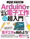 Arduinoではじめる電子工作超入門改訂第3版 これ1冊でできる! 福田和宏