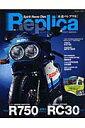 Replica(vol.4) ー GSX-R750 - VFR750R「RC30」 - A (Nai...
