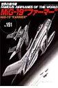 """世界の傑作機(No.151) MiG-19""""ファーマー"""""""